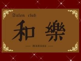 SALON CLUB 和樂