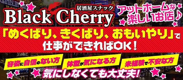 居酒屋スナック Black Cherry